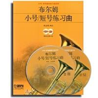 【二手书9成新】布尔姆小号/短号 练习曲(附DVD CD各一张)陈嘉敏注9787807516040上海音乐出版社