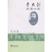 李大钊北京十年(交往篇)
