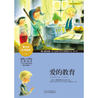 成长文库-世界少年文学精选-青少版-爱的教育