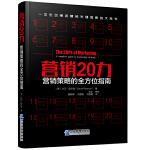 营销20力:营销策略的全方位指南