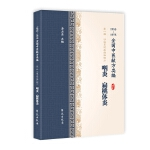 扁桃体炎、咽喉炎(1955-1975全国中医献方类编)