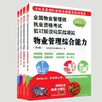 2015全国物业管理师执业资格考试教材解读与实战模拟(第五版)全套4本