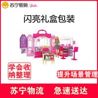 【5.20-5.25,满99减20满199减50】Barbie芭比娃娃 闪亮度假屋礼品盒 女孩装扮玩具CFB65