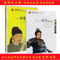 满68包邮 正版 共两册 《榜样的力量-杜甫的故事+榜样的力量-项羽的故事》 ,王艳娥著 北方妇女儿童出版社 童书