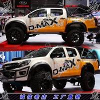 五十铃D-MAX车贴拉花 皮卡汽车贴纸改装饰车展全车贴画改装广告1Z