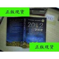 【二手旧书9成新】2012的秘密 。、 /[美]格雷格・布雷登 著;伍