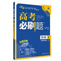 2021版 67高考必刷题 科学题阶第7版 物理4实验专题