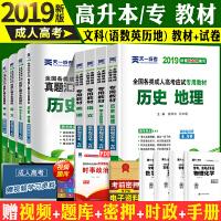 【预售2020版】2019成人高考高升本文科教材试卷8本 成考教材+试卷8本:历史地理、英语、语文、数学 文史2019