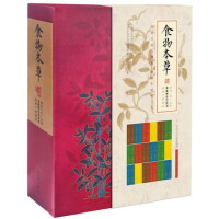 食物本草:2017日历藏书