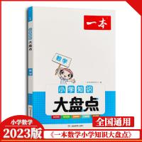 包邮2020版开心教育 一本小学数学小学知识大盘点 数学复习知识 知识梳理与储备 四年级可开始使用