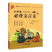 小学生必背文言文 学生版 教育部(语文课程标准)指定篇目 中国少年儿童出版社