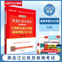 中公教育2020黑龙江省公务员录用考试辅导教材行政职业能力测验高频考题2001道