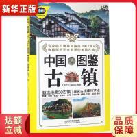 中国古镇图鉴(第2版) 《亲历者》编辑部 9787113226381 中国铁道出版社 新华书店 品质保障