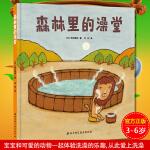 森林里的澡堂 (日)西村敏雄 著;刘洋 译 绘画/漫画/连环画/卡通故事少儿 北京科学技术出版社