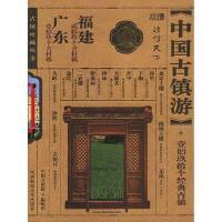 中国古镇游珍藏丛书 福建、广东分卷