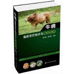 牛病临床诊疗技术与典型医案