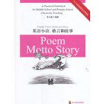 英语小诗、格言和故事(中小学课堂教学实用指南丛书)