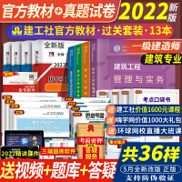 【官方正版现货】 一级建造师2020教材全套 建筑 一建2020建筑 官方 一级建造师2020教材建筑+历年真题押题模