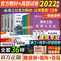 一级建造师2021教材全套 一建2021建筑实务教材 官方 一级建造师教材 一建历年真题试卷 一建建筑2021教材 一建