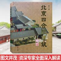 北京四合院建筑 2020年4月第二版 北京中式古典民居住宅建筑设计与施工 细部与构造 规划与风水园林装修设计书