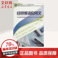 经贸俄语应用文 上海外语教育出版社