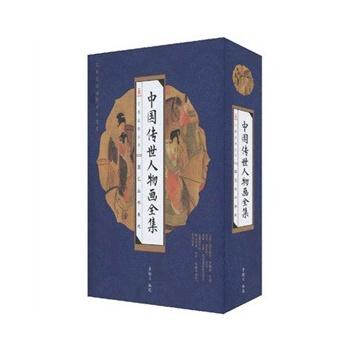 【RT1】中国传世人物画全集 李翰文 万卷出版公司 9787807599319