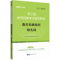 2022浙江省教师招聘考试:教育基础知识幼儿园(全新升级)