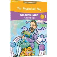外研社:发现太空里的秘密:天文学家伽利略(世界名人小传英汉双语阅读)(可点读)
