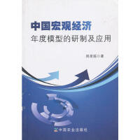 中国宏观经济年度模型的研制及应用