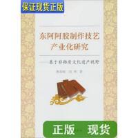 【二手旧书9成新】东阿阿胶制作技艺产业化研究:基于非物质文化遗产视野