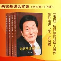 *讲话实录(全四卷)平装 人民出版社