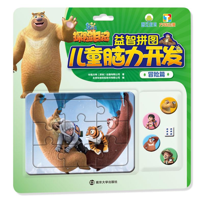 熊出没之探险日记儿童脑力开发益智拼图 冒险篇 深受3-8岁儿童喜爱的熊出没来啦!动动小手拼一拼,还有益智小游戏,锻炼孩子观察力、手眼协调能力、逻辑思维能力,提高孩子专注力!附赠可供2-4个孩子同时玩的趣味探险游戏棋1套。