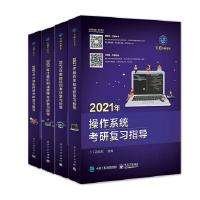 2021年王道计算机专业考研:数据结构+操作系统+组成原理+计算机网络(套装共4册)