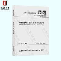 绿色通用厂房(库)评价标准DG/TJ 08-2337-2020(上海市工程建设规范)