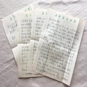 吴冰旧藏 于景宁(1945-) 信札 一通四页