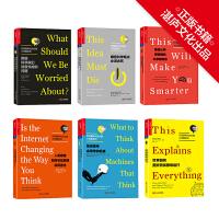 【湛庐文化旗舰店】对话最伟大的头脑・大问题系列六册人类思维如何与互联网共同进化哪些科学观点必须去死那