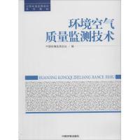 环境空气质量监测技术 中国环境科学出版社