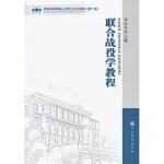 【RT2】《联合战役学教程》(第二版) 李有升 军事科学出版社 9787802375567