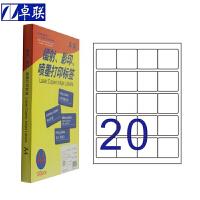 卓联ZL2820C电脑打印标签 A4 镭射激光影印喷墨 50.5*49mm不干胶标贴打印纸 20格打印标签 100页