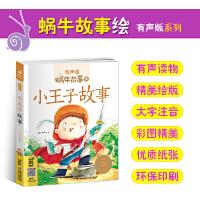 蜗牛故事绘小王子故事有声版本.儿童故事