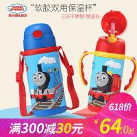 托马斯两用防摔保温杯300/420ml儿童手柄不锈钢带吸管保温水杯
