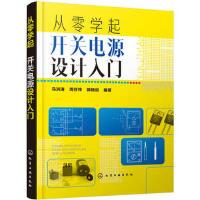从零学起:开关电源设计入门 马洪涛,周芬萍,郭晓剑 9787122318565