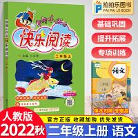 黄冈小状元快乐阅读二年级上册语文 2021秋人教版