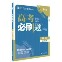 包邮2020版6.7高考高考必刷题(政治合订本)第六版科学题阶 高考必刷题政治合订本自主复习