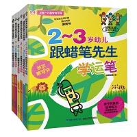 蜡笔先生脑力开发游戏 全6册 2-6幼儿跟蜡笔先生学画画 幼儿学美术儿童可擦写涂鸦学画画 脑力开发亲子思维游戏迷宫冒险