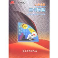 【新书店正版】 A管理模式:人皆专家-营销总监 北京光起公司研究设计中心 9787801479013 企业管理出版社