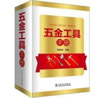 五金工具手册 张能武〖新华书店,畅销正版〗