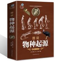 图说物种起源 达尔文进化论小学生中学生自然科学生物学科普百科全书课外书 青少年课外科普书