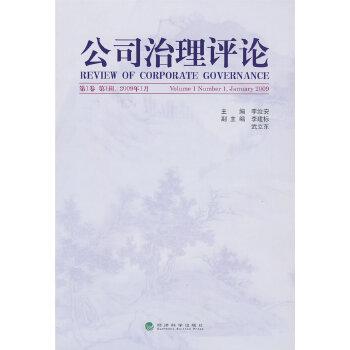 《公司治理评论》(第1卷,第1辑)2009年1月