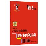 俞老师教阅读  创新版 小学语文新课标阶梯阅读训练 (6年级)